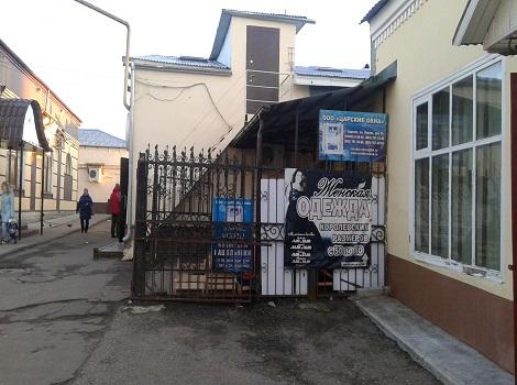 Боровский офис